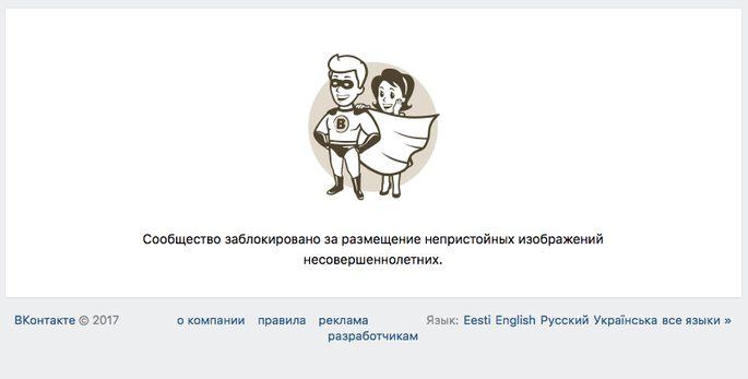 Педофилы вКонтакте в открытую размещают развратные фото